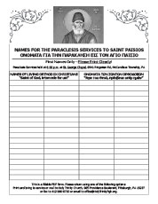 Paraclesis to Saint Paisios Names Form